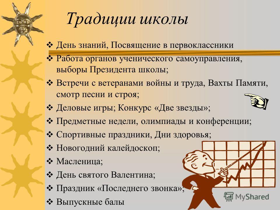 Районный конкурс «Учитель года – 2007» Климова О.Н. – учитель истории высшей категории, участник конкурса «Учитель года – 2007»