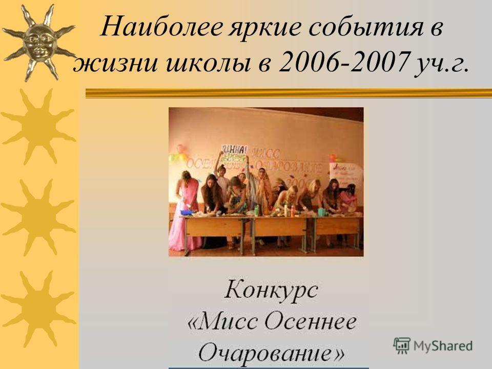 Смотр песни и строя Наиболее яркие события в жизни школы в 2006-2007 уч.г.