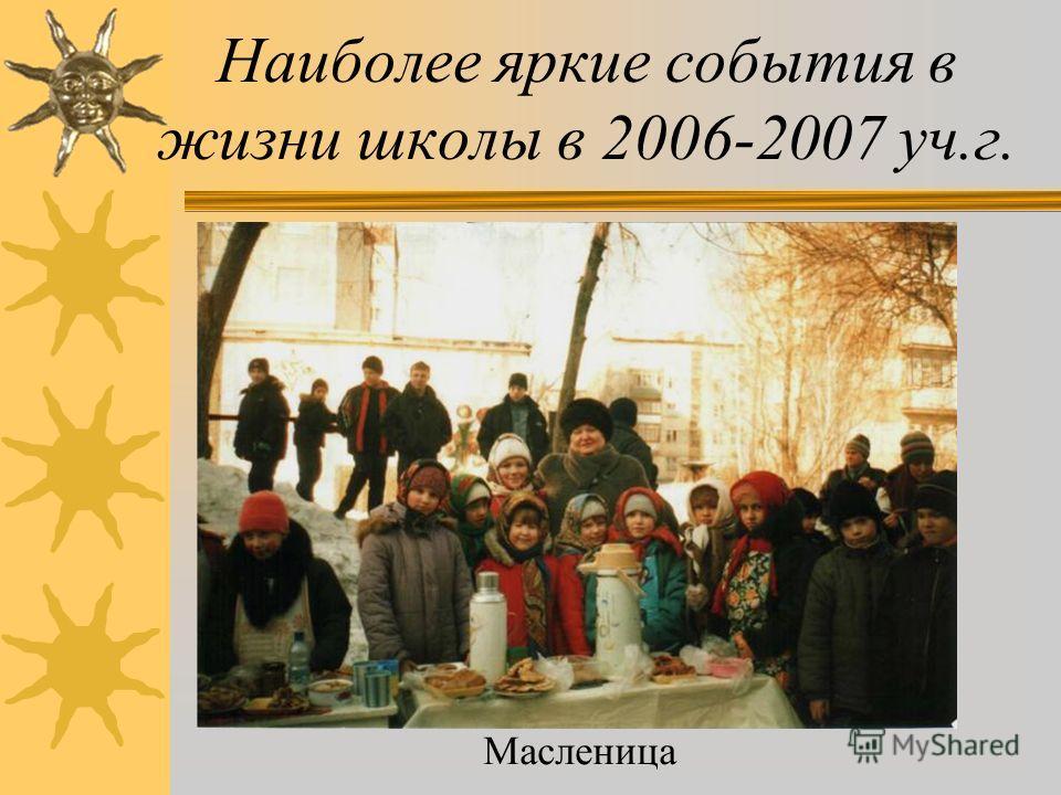 День Святого Валентина Наиболее яркие события в жизни школы в 2006-2007 уч.г.