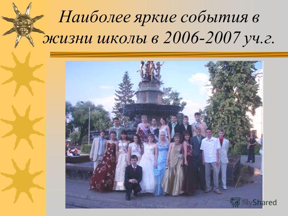 Выпускной бал Наиболее яркие события в жизни школы в 2006-2007 уч.г.