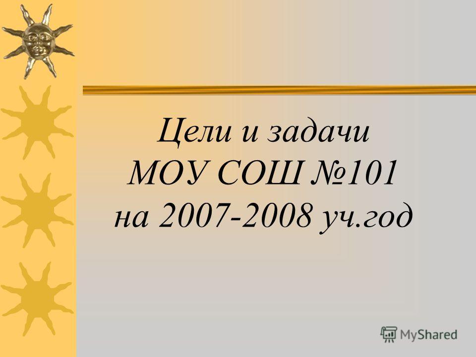 «Лето – 2007»