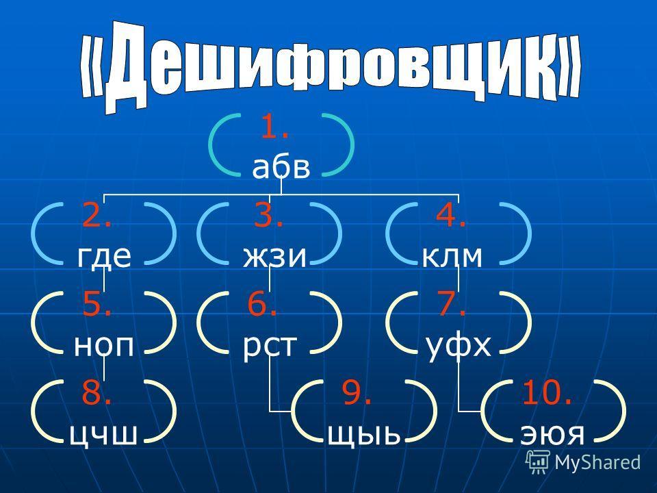 1. абв 2. где 5. ноп 8. цчш 3. жзи 6. рст 9. щыь 4. клм 7. уфх 10. эюя