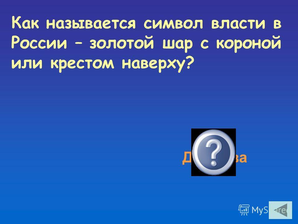 Что на Руси называлось «мягким золотом»? пушнина