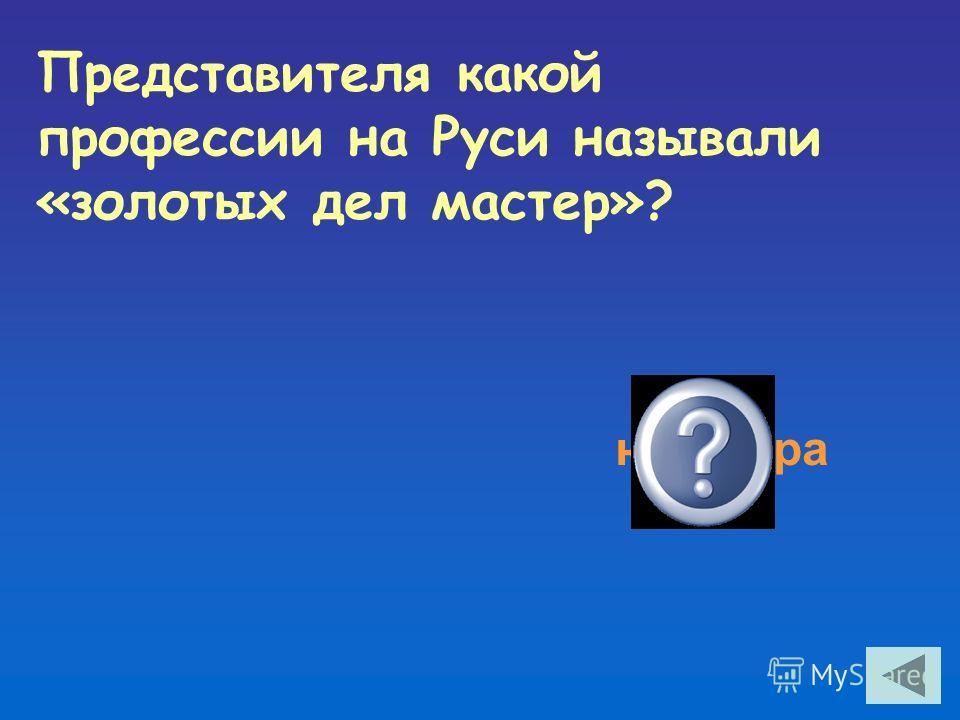 Как называется символ власти в России – золотой шар с короной или крестом наверху? Держава
