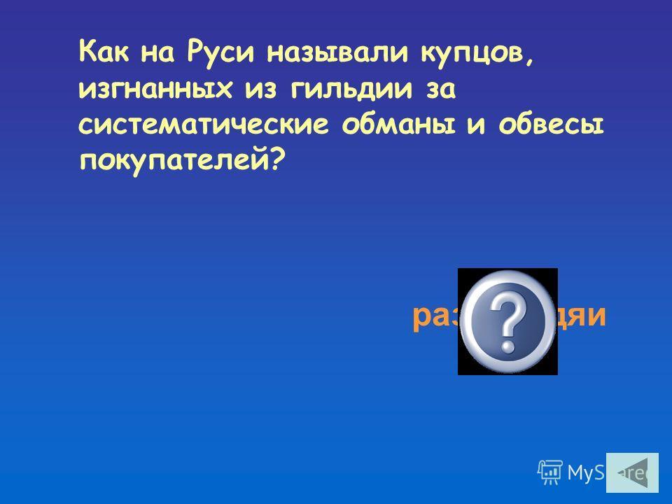 Как в феодальной Руси 10-18 вв. назывались крупные купцы, которые вели межгородскую и зарубежную торговлю? гости
