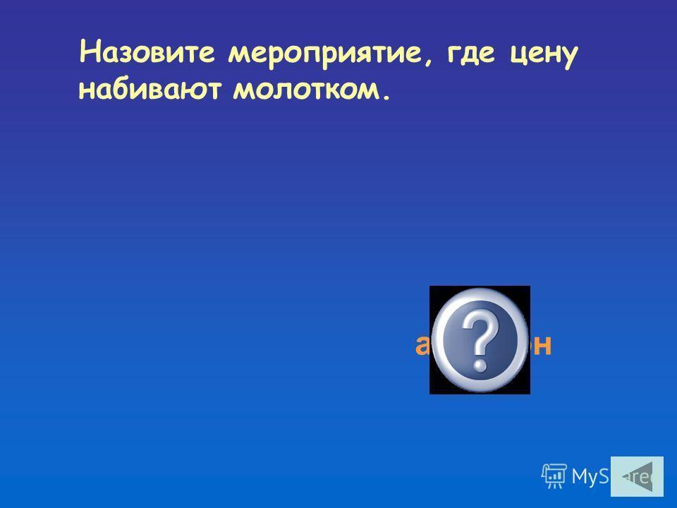 В каком заведении дореволюционной России торговал целовальник? В питейном заведении, кабаке