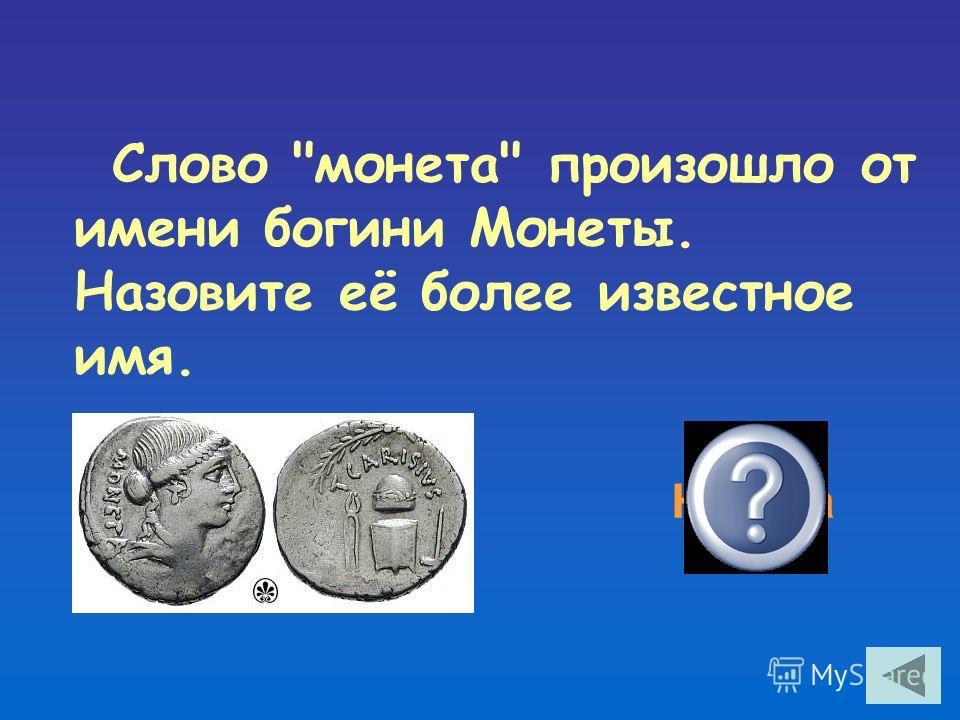 Что присваивают каждому российскому налогоплательщику? ИНН - индивидуальный номер налогоплательщика.
