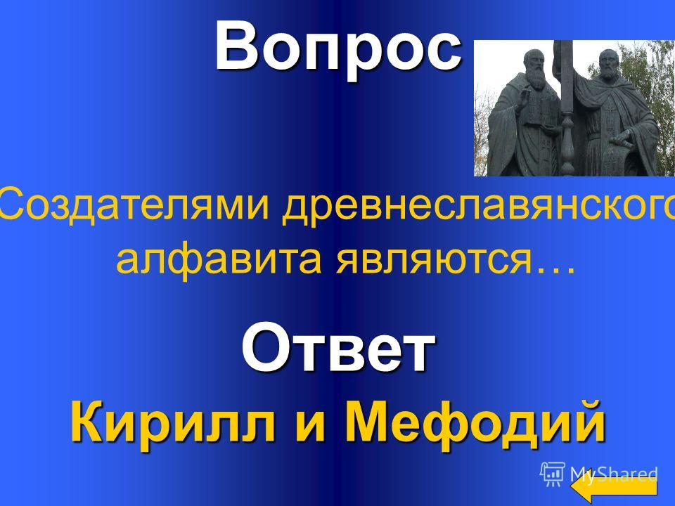 ВопросОтвет Кирилл и Мефодий Создателями древнеславянского алфавита являются…