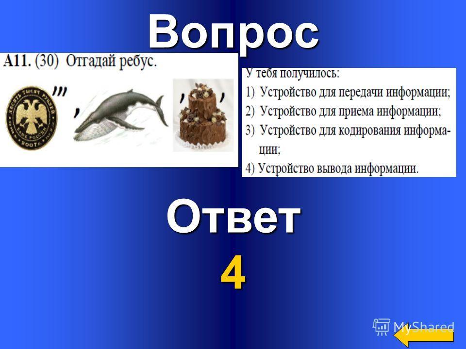 ВопросОтвет4