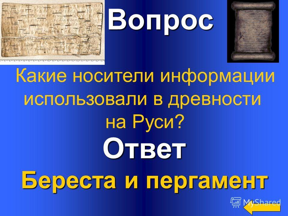 Вопрос ВопросОтвет Береста и пергамент Какие носители информации использовали в древности на Руси?