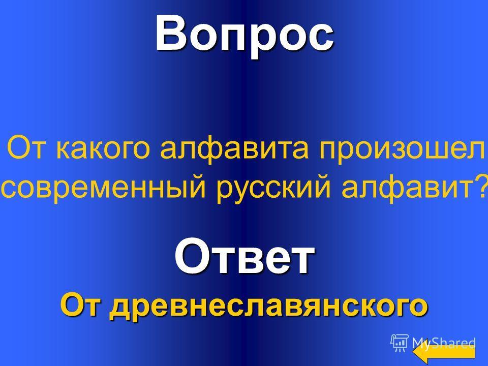 ВопросОтвет От древнеславянского От какого алфавита произошел современный русский алфавит?
