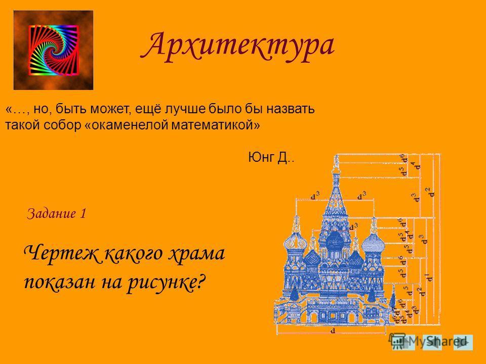 Архитектура Задание 1 «…, но, быть может, ещё лучше было бы назвать такой собор «окаменелой математикой» Юнг Д.. Чертеж какого храма показан на рисунке?