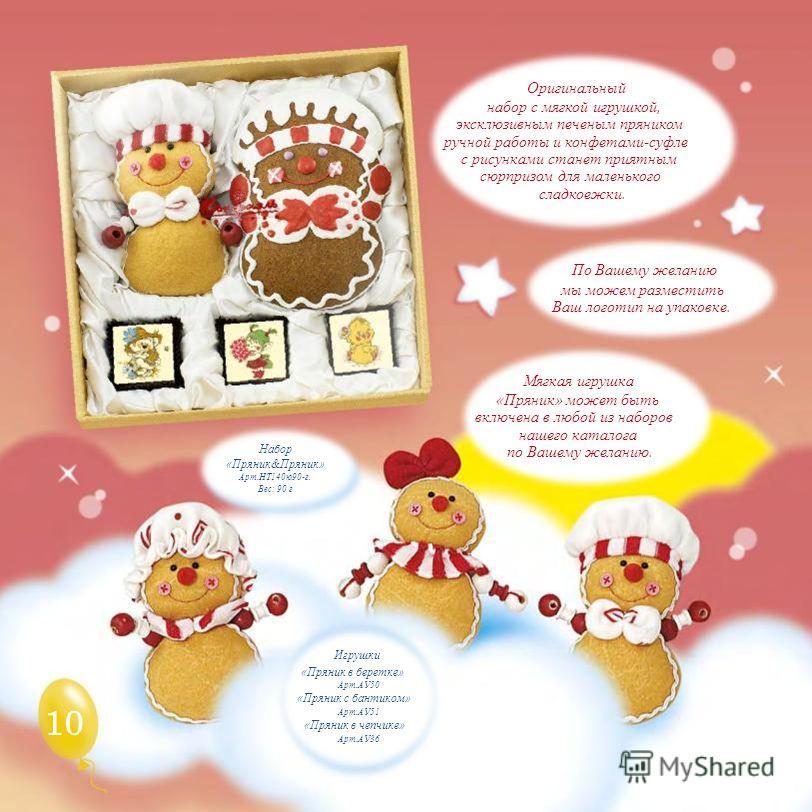 Оригинальный набор с мягкой игрушкой, эксклюзивным печеным пряником ручной работы и конфетами-суфле с рисунками станет приятным сюрпризом для маленького сладкоежки. По Вашему желанию мы можем разместить Ваш логотип на упаковке. Набор «Пряник&Пряник»
