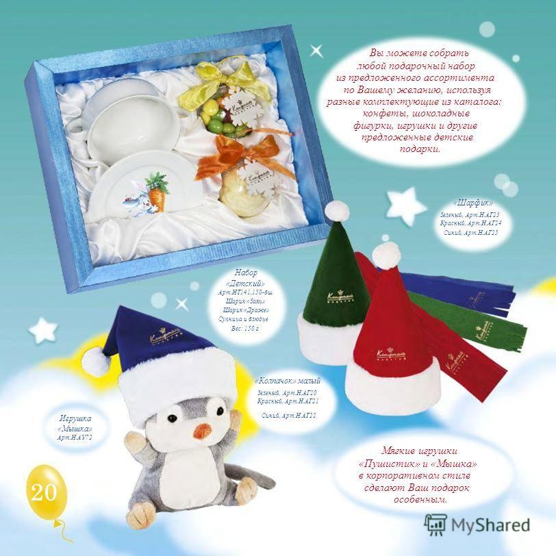 Вы можете собрать любой подарочный набор из предложенного ассортимента по Вашему желанию, используя разные комплектующие из каталога: конфеты, шоколадные фигурки, игрушки и другие предложенные детские подарки. «Шарфик» Зеленый, Арт.Н.АГ23 Красный, Ар