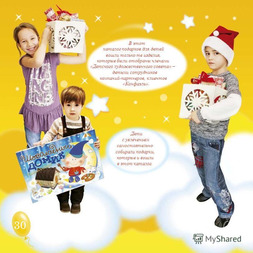В этот каталог подарков для детей вошли только те изделия, которые были отобраны членами «Детского художественного совета» – детьми сотрудников компаний-партнеров, клиентов «Конфаэль». Дети с увлечением самостоятельно собирали подарки, которые и вошл