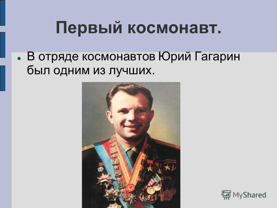 Первый космонавт. В отряде космонавтов Юрий Гагарин был одним из лучших.