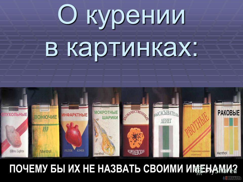 О курении в картинках: