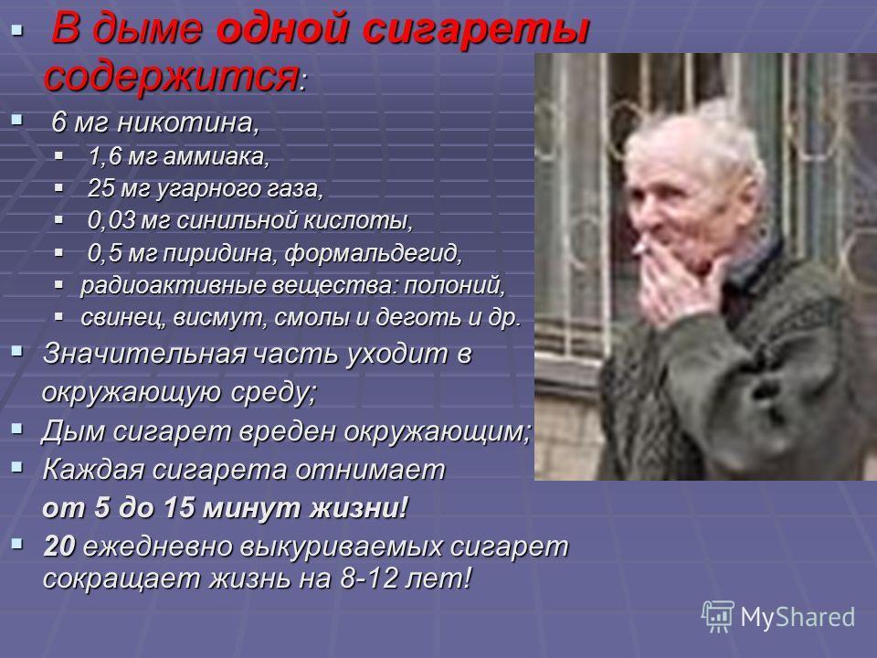 В дыме одной сигареты содержится : В дыме одной сигареты содержится : 6 мг никотина, 6 мг никотина, 1,6 мг аммиака, 1,6 мг аммиака, 25 мг угарного газа, 25 мг угарного газа, 0,03 мг синильной кислоты, 0,03 мг синильной кислоты, 0,5 мг пиридина, форма