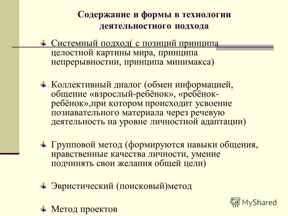 Система дидактических принципов деятельностного подхода принцип непрерывности Целостного представления о мире вариативности психологической комфортности минимаксатворчества деятельности