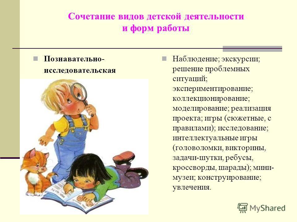 Сочетание видов детской деятельности и форм работы Трудовая Совместные действия; дежурство; поручение; задание; самообслуживание; экскурсия