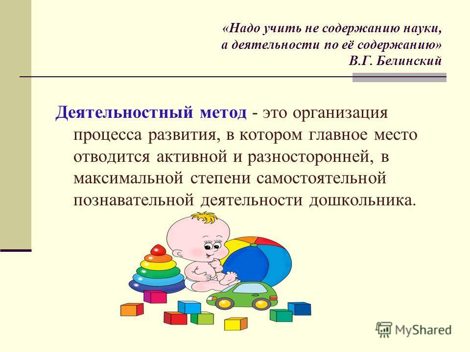 Реализация технологии деятельностного метода и системы дидактических принципов в условиях внедрения ФГТ к структуре ООП «Детский сад 2100»
