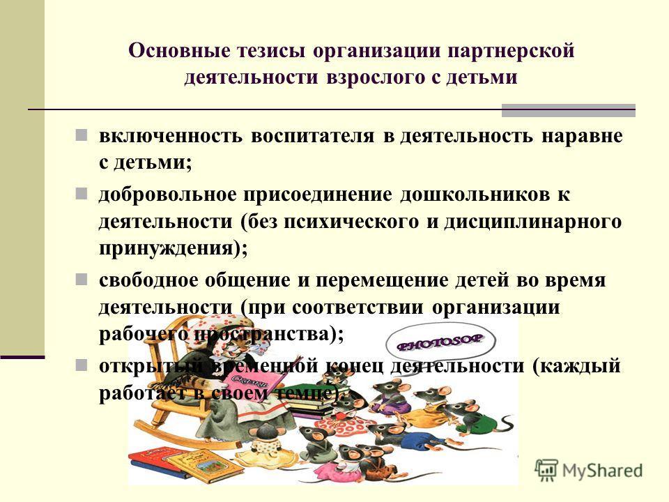 В чем же отличие «занятий» от «непосредственно образовательной деятельности»? в обновлении структуры и форм организации всего образовательного процесса индивидуализации изменении позиции воспитателя (взрослого) по отношению к детям организации различ