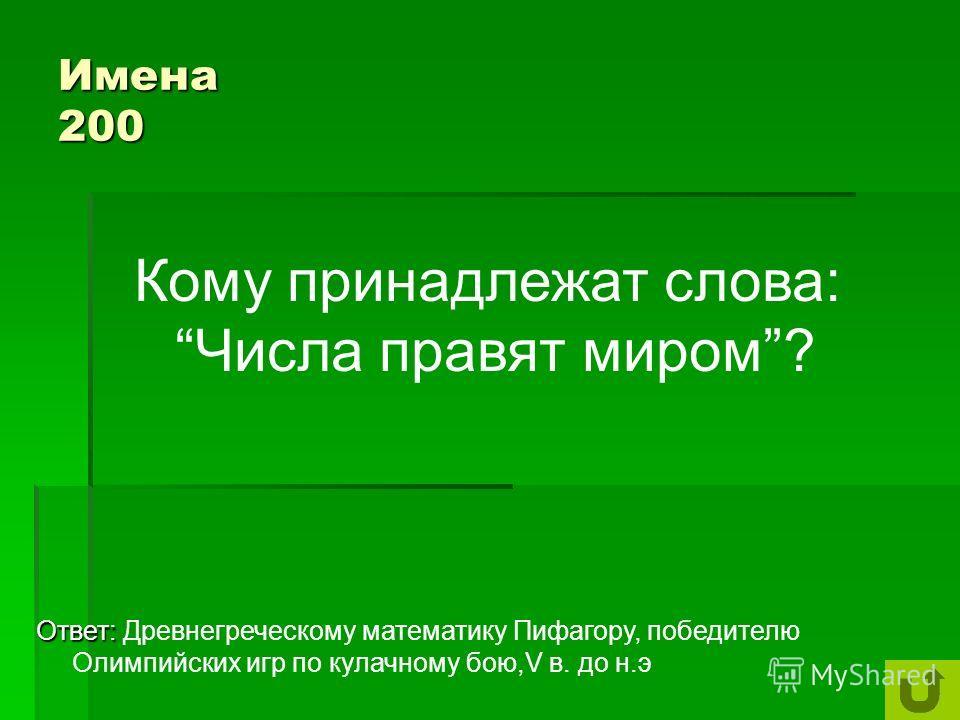Имена 100 Ответ: Ю.Н. Макарычев, Н.Г. Миндюк, К.И. Нешкова, С.Б. Суворова Назовите автора (авторов) учебника алгебры, по которому вы занимаетесь.