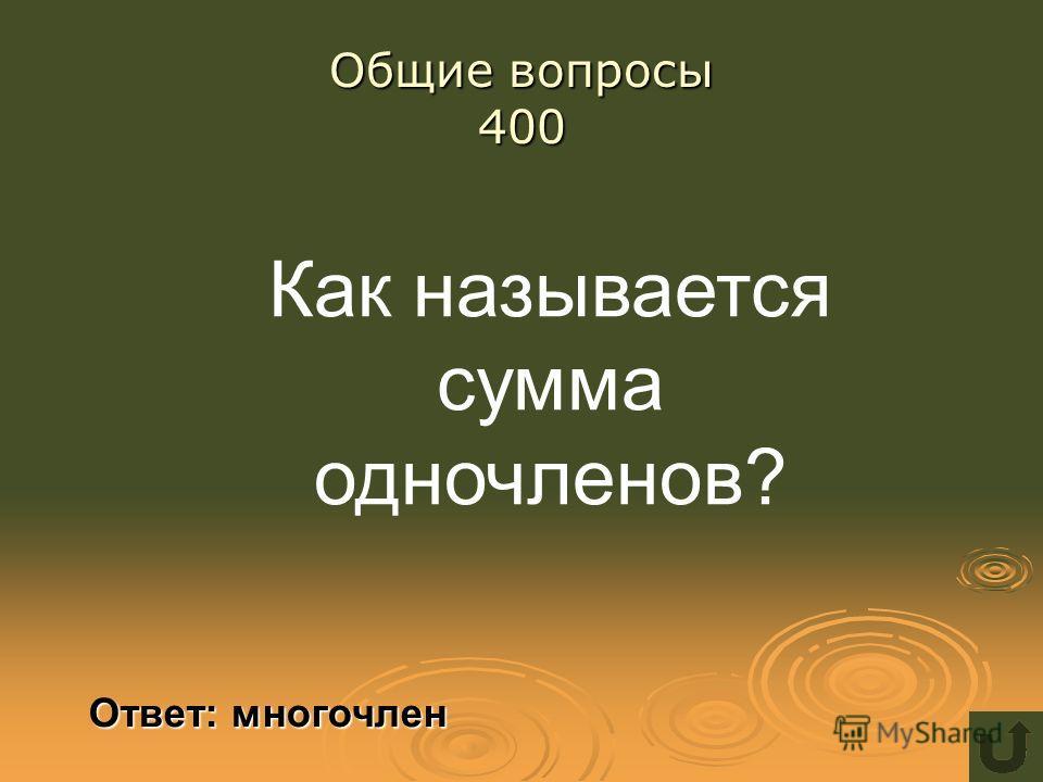 Общие вопросы 200 Назовите число, обратное 2 Ответ: 1/2