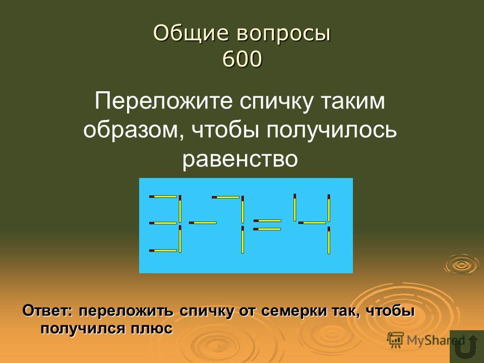 Общие вопросы 400 Как называется сумма одночленов? Ответ: многочлен