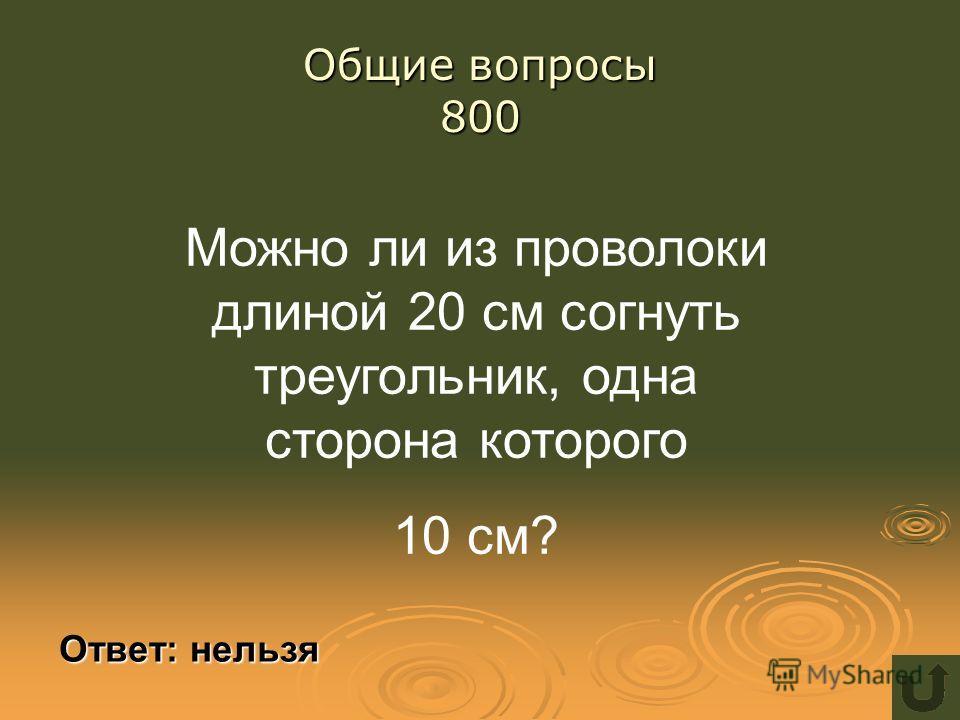 Общие вопросы 600 Переложите спичку таким образом, чтобы получилось равенство Ответ: переложить спичку от семерки так, чтобы получился плюс