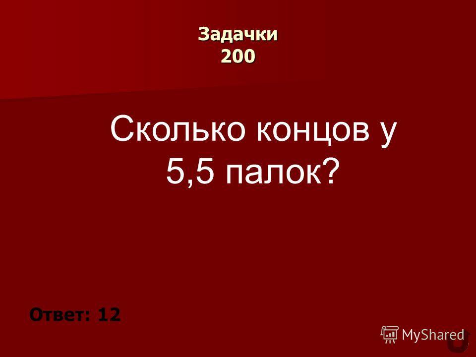 Общие вопросы 1000 Назовите самую длинную хорду в круге. Ответ: диаметр