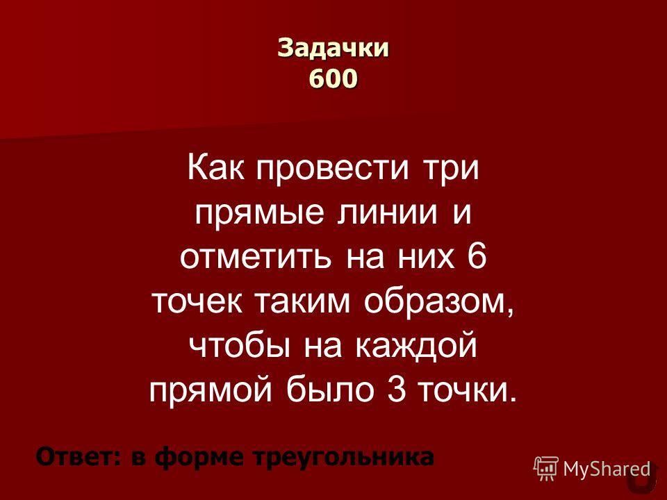 Задачки 400 Для того, чтобы разрезать бревно на две части, нужно заплатить за работу 5 рублей. Сколько будет стоить работа, если бревно нужно разрезать на 10 частей? Ответ: 45 рублей, так как будет 10 распилов