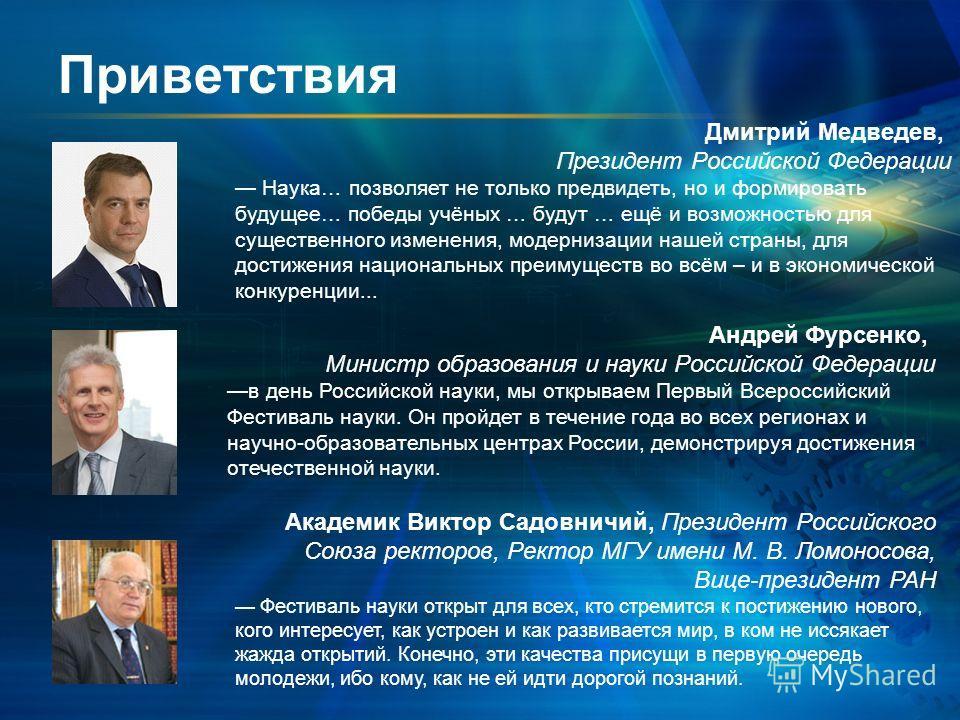 Приветствия Дмитрий Медведев, Президент Российской Федерации Наука… позволяет не только предвидеть, но и формировать будущее… победы учёных … будут … ещё и возможностью для существенного изменения, модернизации нашей страны, для достижения национальн