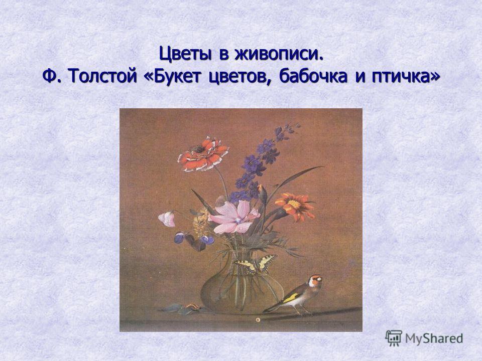 Цветы в живописи. Ф. Толстой «Букет цветов, бабочка и птичка»