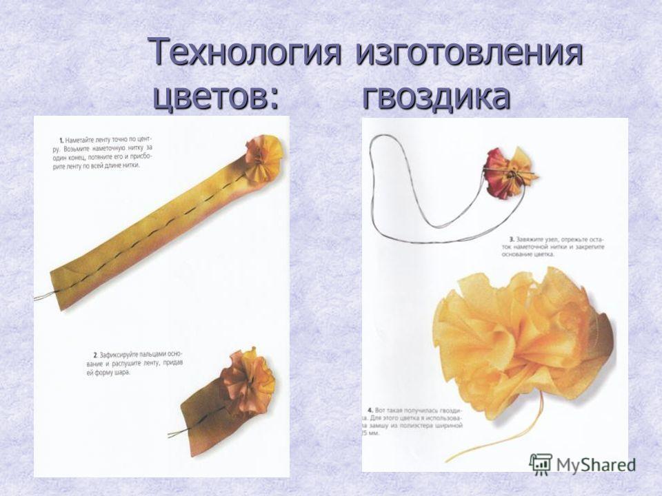 Технология изготовления цветов: гвоздика Технология изготовления цветов: гвоздика