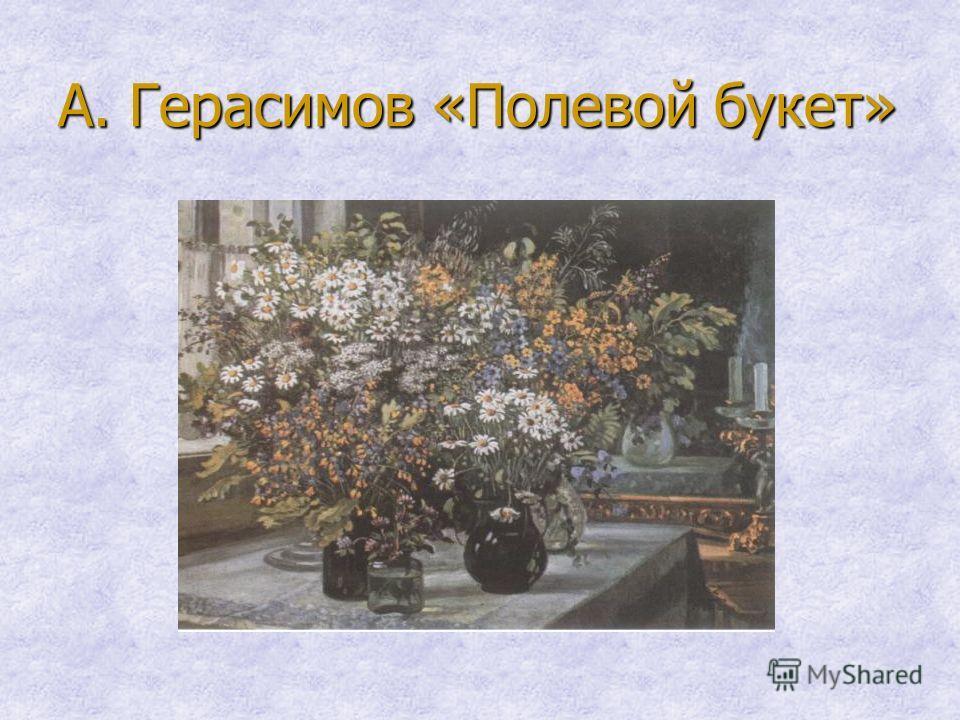 А. Герасимов «Полевой букет»