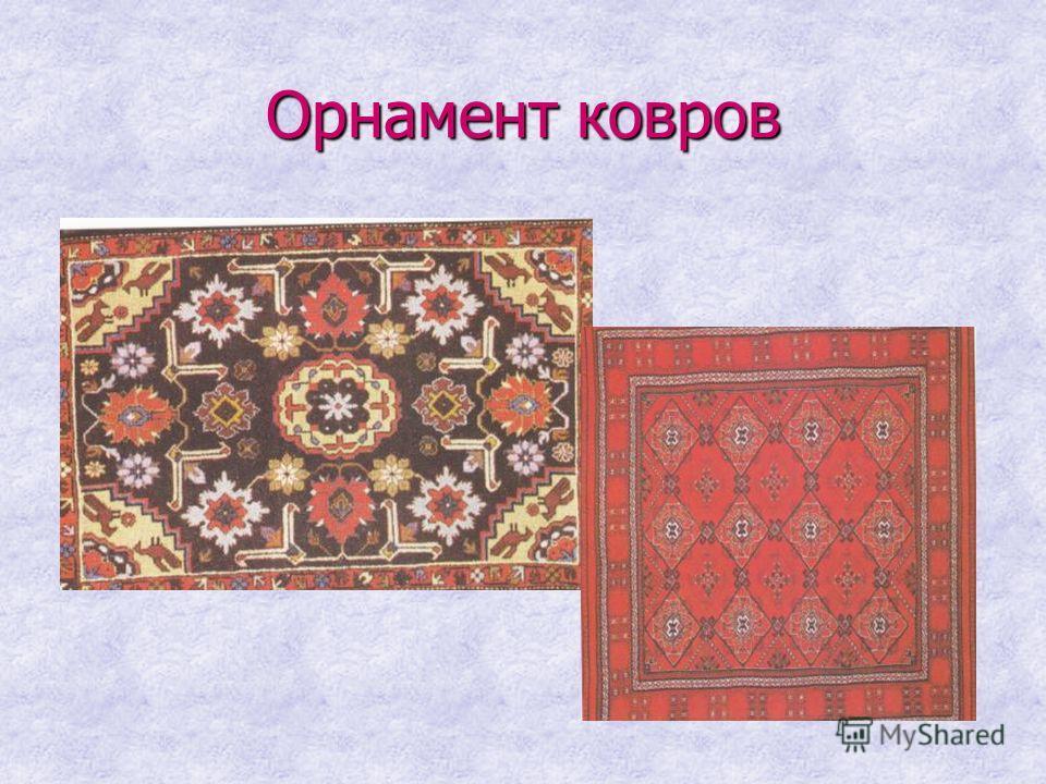 Орнамент ковров