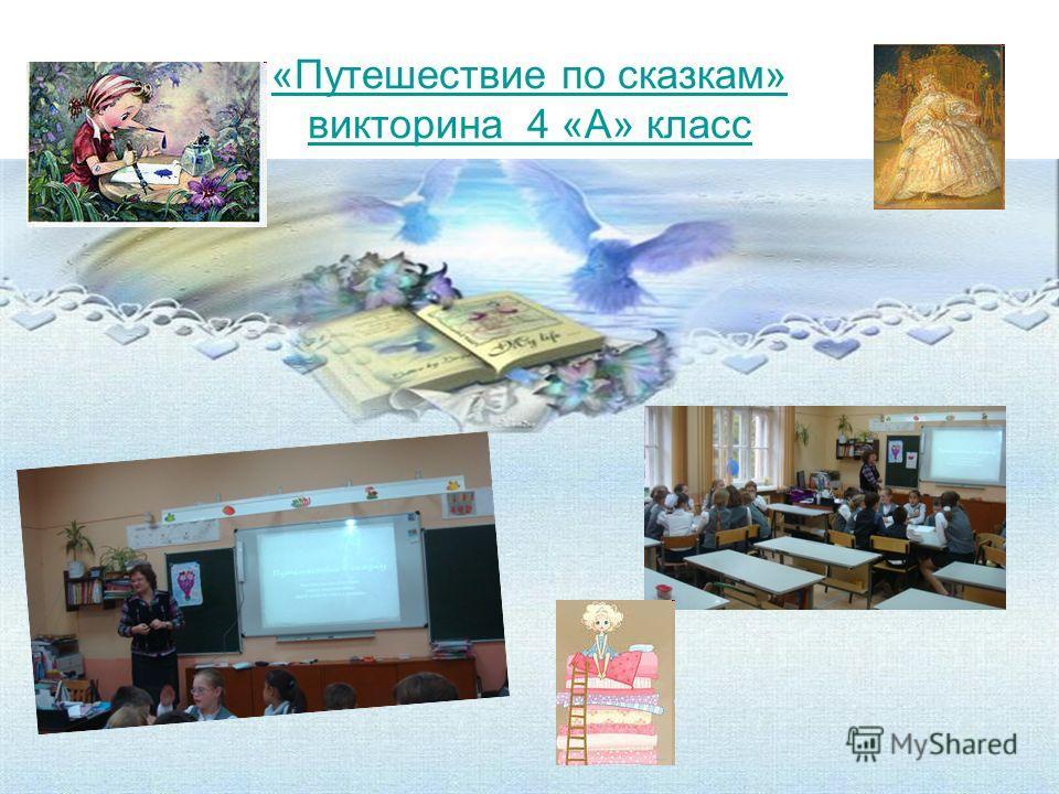 «Путешествие по сказкам» викторина 4 «А» класс