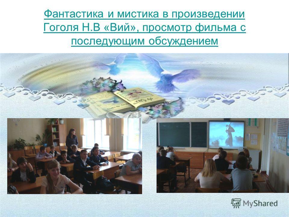 Фантастика и мистика в произведении Гоголя Н.В «Вий», просмотр фильма с последующим обсуждением