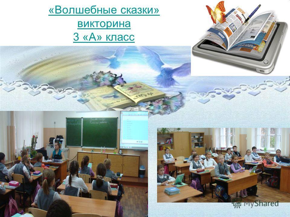 «Волшебные сказки» викторина 3 «А» класс