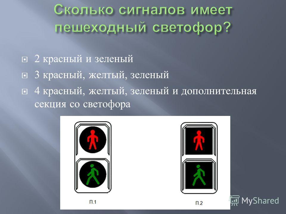 2 красный и зеленый 3 красный, желтый, зеленый 4 красный, желтый, зеленый и дополнительная секция со светофора