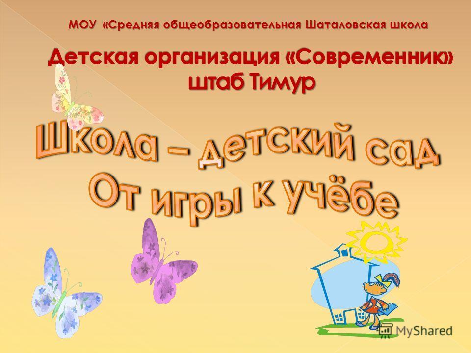 МОУ «Средняя общеобразовательная Шаталовская школа