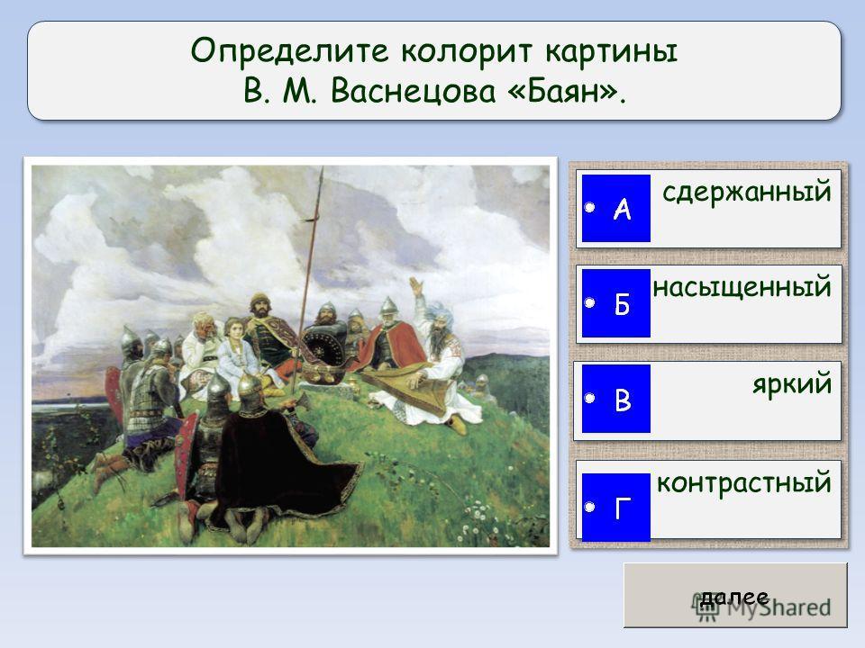 Определите колорит картины В. М. Васнецова «Баян». Определите колорит картины В. М. Васнецова «Баян». сдержанный насыщенный яркий контрастный