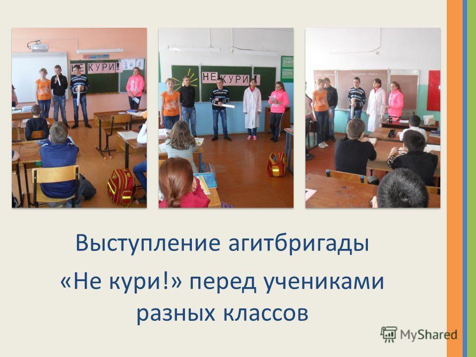 Выступление агитбригады «Не кури!» перед учениками разных классов