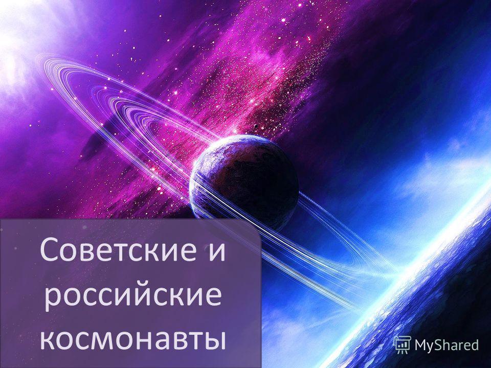 Советские и российские космонавты