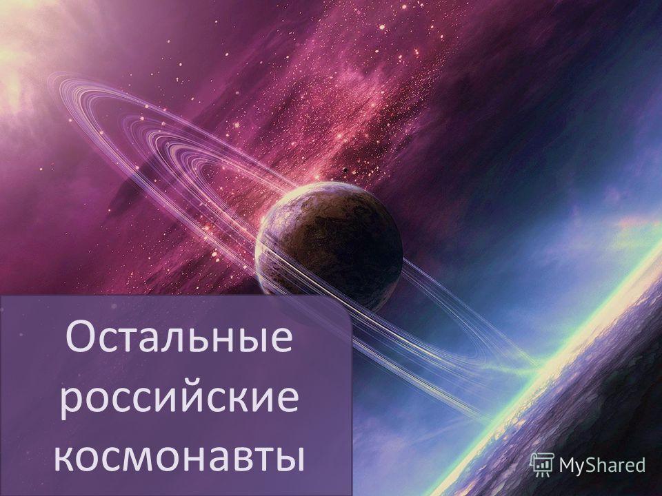 Остальные российские космонавты