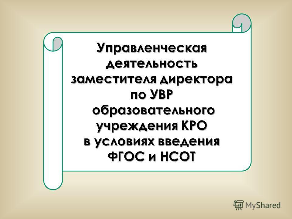 Управленческая деятельность заместителя директора по УВР образовательного учреждения КРО образовательного учреждения КРО в условиях введения ФГОС и НСОТ