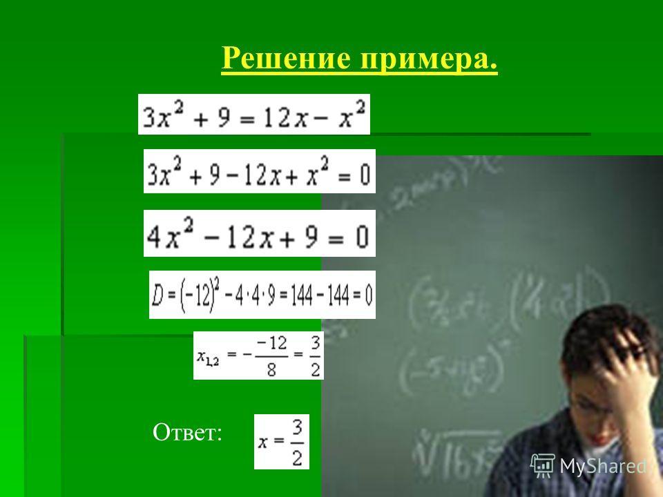 Определение квадратного уравнения. Квадратным уравнением называется уравнение вида ax 2 +bx+c=0, где x - переменная, a, b, c - некоторые числа, причем a 0.. Алгоритм решения квадратного уравнения: Найти число, называемое дискриминантом квадратного ур