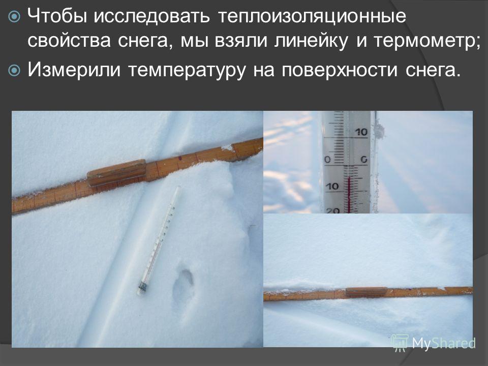 Чтобы исследовать теплоизоляционные свойства снега, мы взяли линейку и термометр; Измерили температуру на поверхности снега.