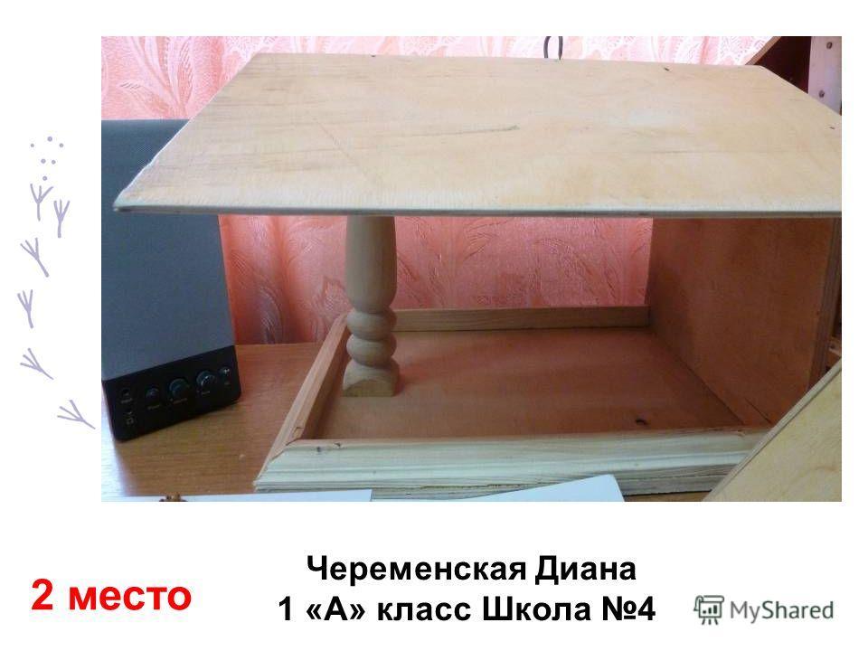 Череменская Диана 1 «А» класс Школа 4 2 место